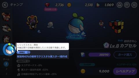 ウィンドランナー:Re~ゲーム画面14