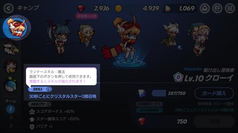 ウィンドランナー:Re~ゲーム画面3