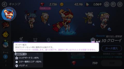 ウィンドランナー:Re~ゲーム画面4
