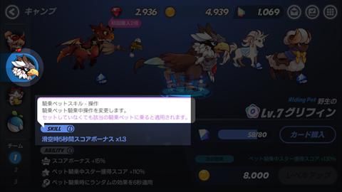 ウィンドランナー:Re~ゲーム画面7