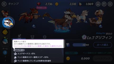 ウィンドランナー:Re~ゲーム画面8
