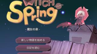 魔女の泉ゲーム画面1