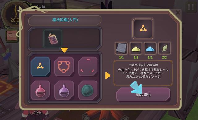 魔女の泉ゲーム画面10