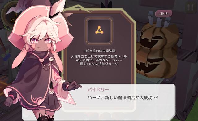 魔女の泉ゲーム画面12