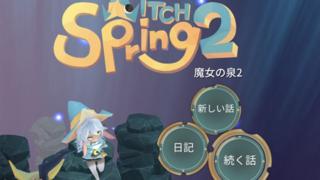 魔女の泉2~ゲーム画面1