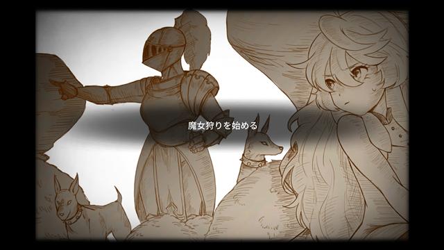 魔女の泉2~ゲーム画面10