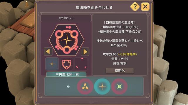 魔女の泉2~ゲーム画面14