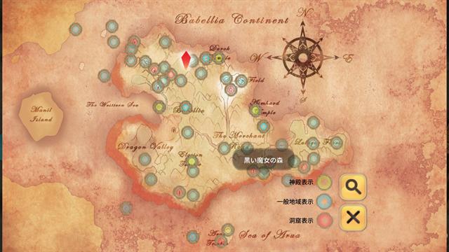 魔女の泉2~ゲーム画面16