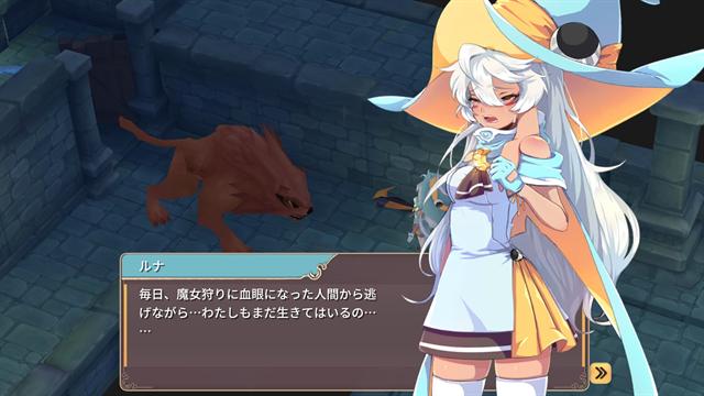 魔女の泉2~ゲーム画面19