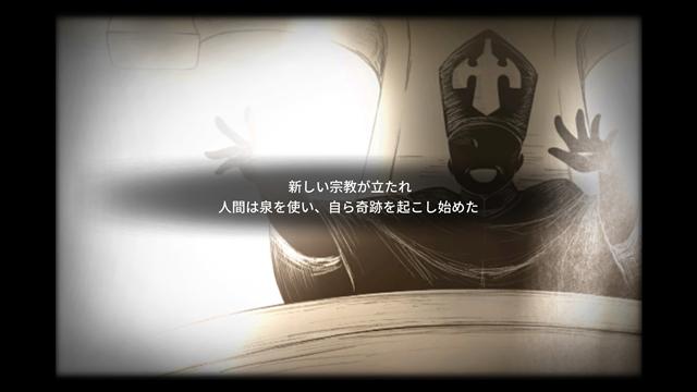魔女の泉2~ゲーム画面9