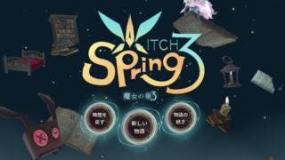 魔女の泉3~ゲーム画面1