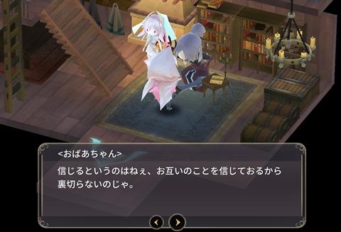 魔女の泉3~ゲーム画面10