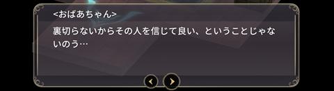 魔女の泉3~ゲーム画面11