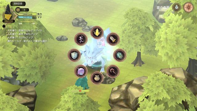 魔女の泉3~ゲーム画面14
