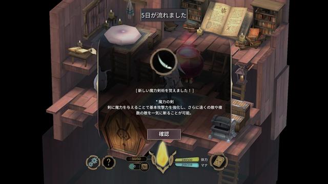 魔女の泉3~ゲーム画面16