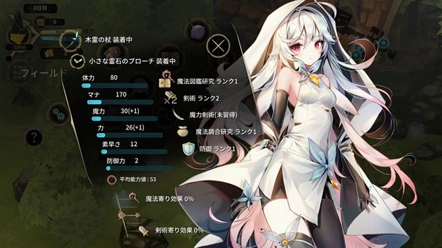 魔女の泉3~ゲーム画面17
