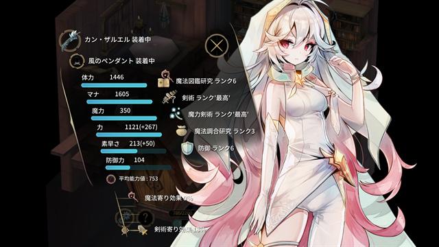 魔女の泉3~ゲーム画面18