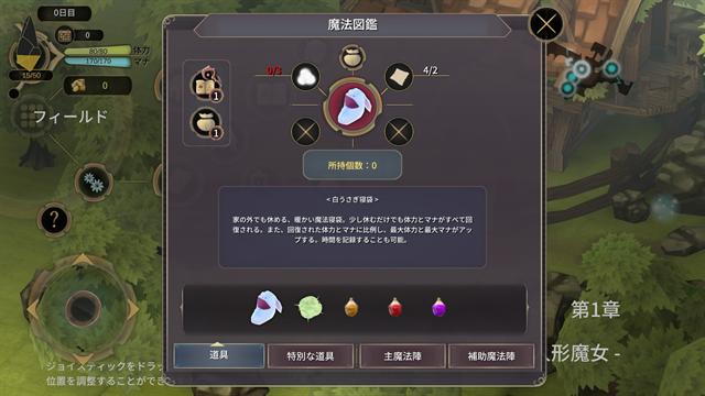 魔女の泉3~ゲーム画面21