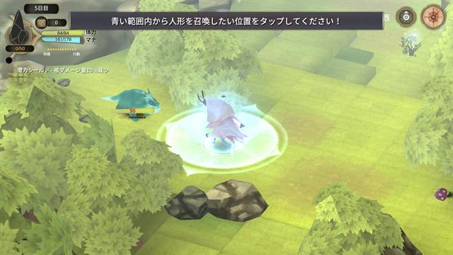 魔女の泉3~ゲーム画面23