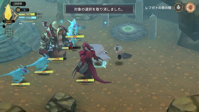 魔女の泉3~ゲーム画面26