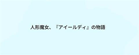 魔女の泉3~ゲーム画面3