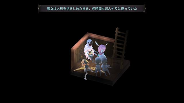 魔女の泉3~ゲーム画面9