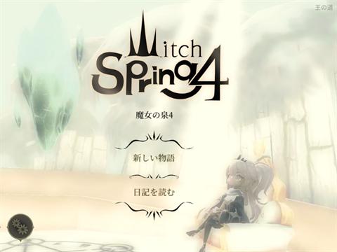 魔女の泉4~ゲーム画面1
