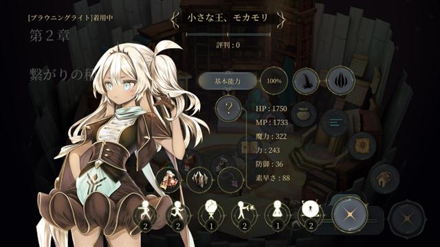 魔女の泉4~ゲーム画面11