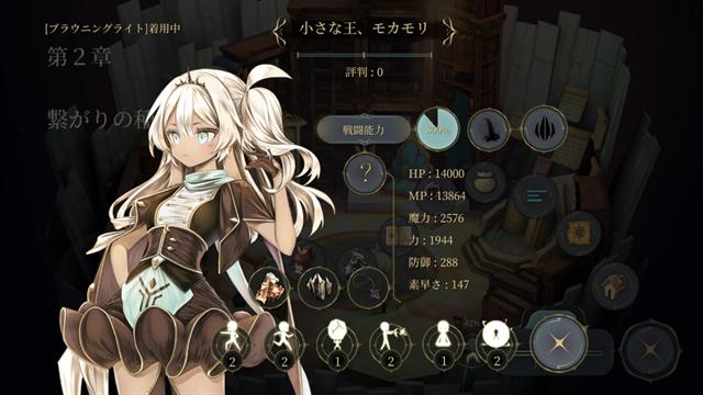 魔女の泉4~ゲーム画面12
