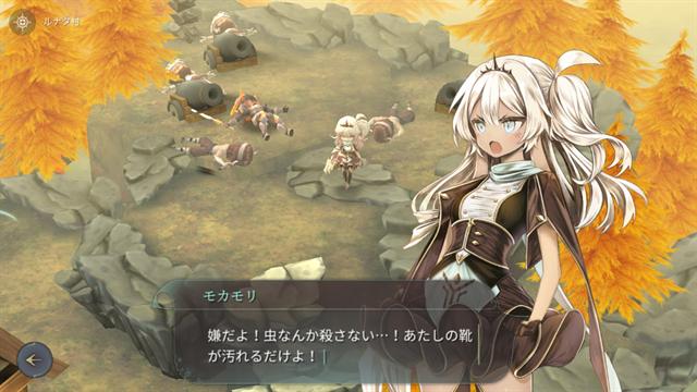 魔女の泉4~ゲーム画面5