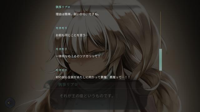 魔女の泉4~ゲーム画面6