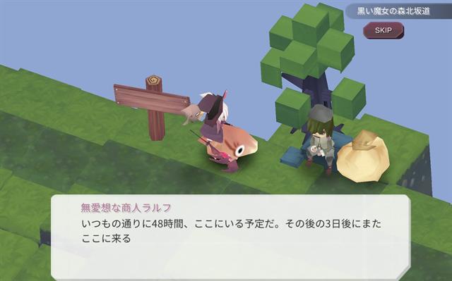 魔女の泉ゲーム画面5